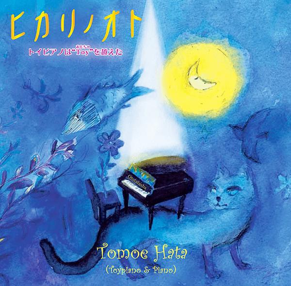 オリジナルトイピアノ曲CD 『ヒカリノオト』