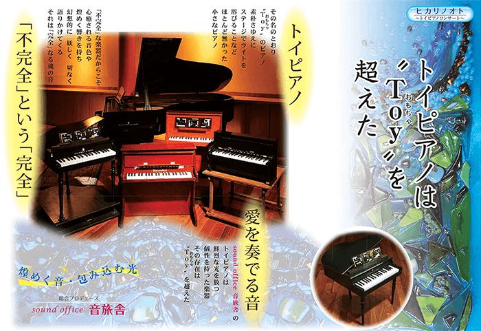 ヒカリノオト ~トイピアノコンサート~ チラシ