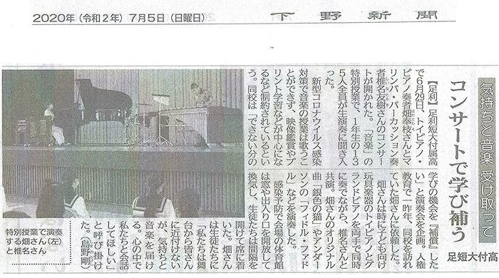 2020.7.5下野(栃木)新聞掲載~
