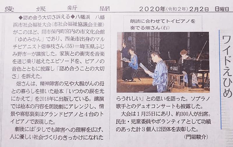 朗読劇 トイピアノと語る いつかの涙を光にかえて メディア掲載情報