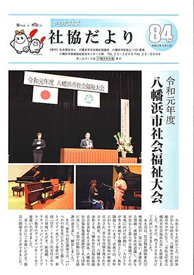 2020年1月25日上演〈八幡浜市社会福祉大会の様子〉