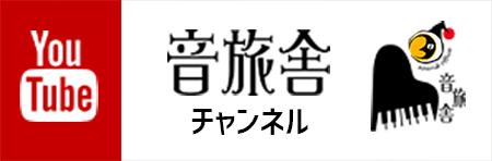 Youtube 音旅舎チャンネル